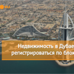 Блокчейн-система в Дубае, биткойны за обучение в Швейцарии, борьба с незаконным строительством в Греции…