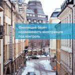 Контроль за сделками иностранцев в Финляндии, город роботов в Саудовской Аравии, оживление рынка в Дубае…
